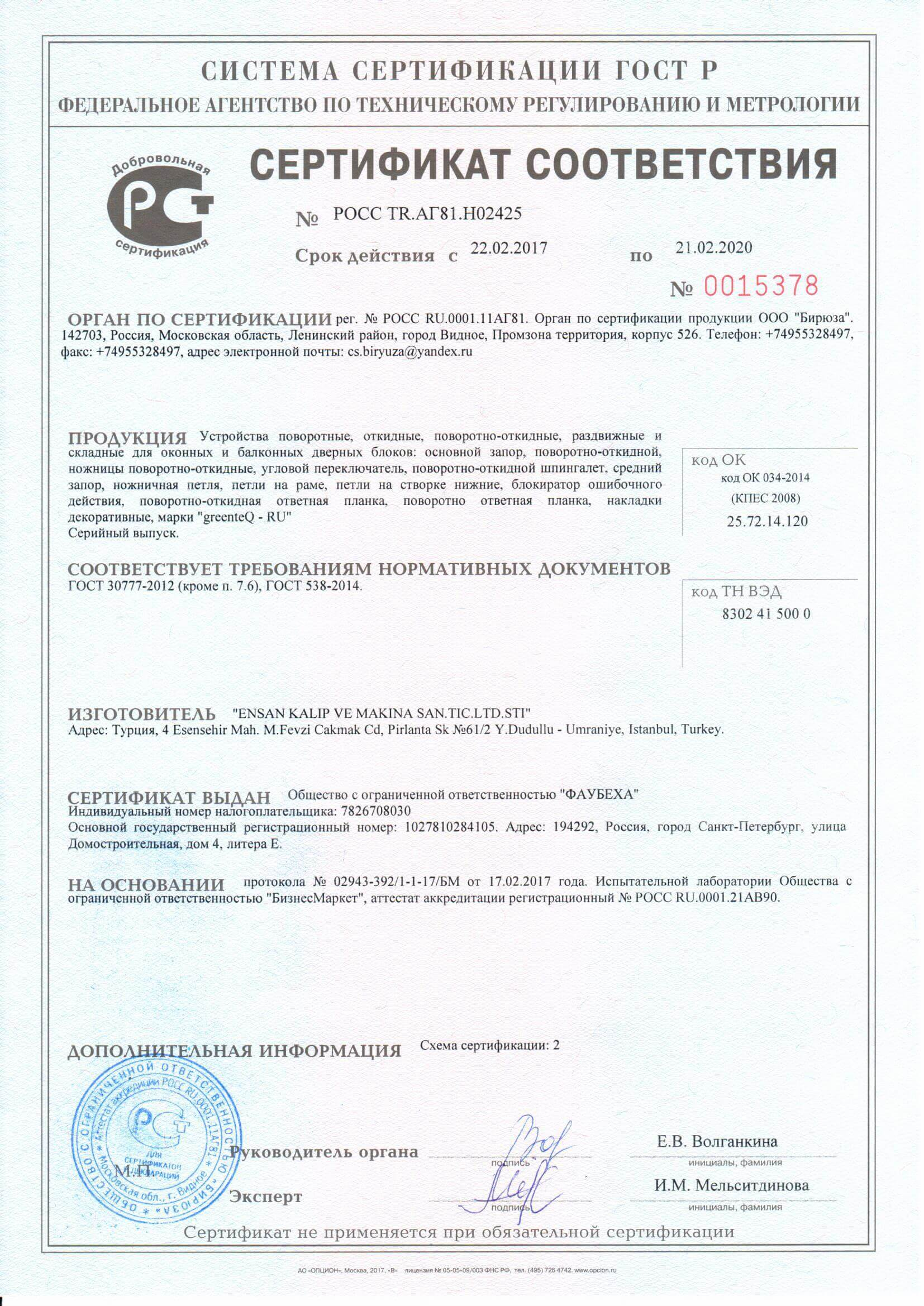 Сертификаты Roto