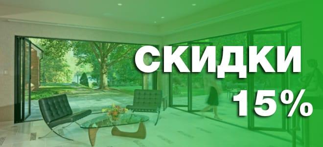 Скидки 15% на ремонт окон для владельцев домов и коттеджей