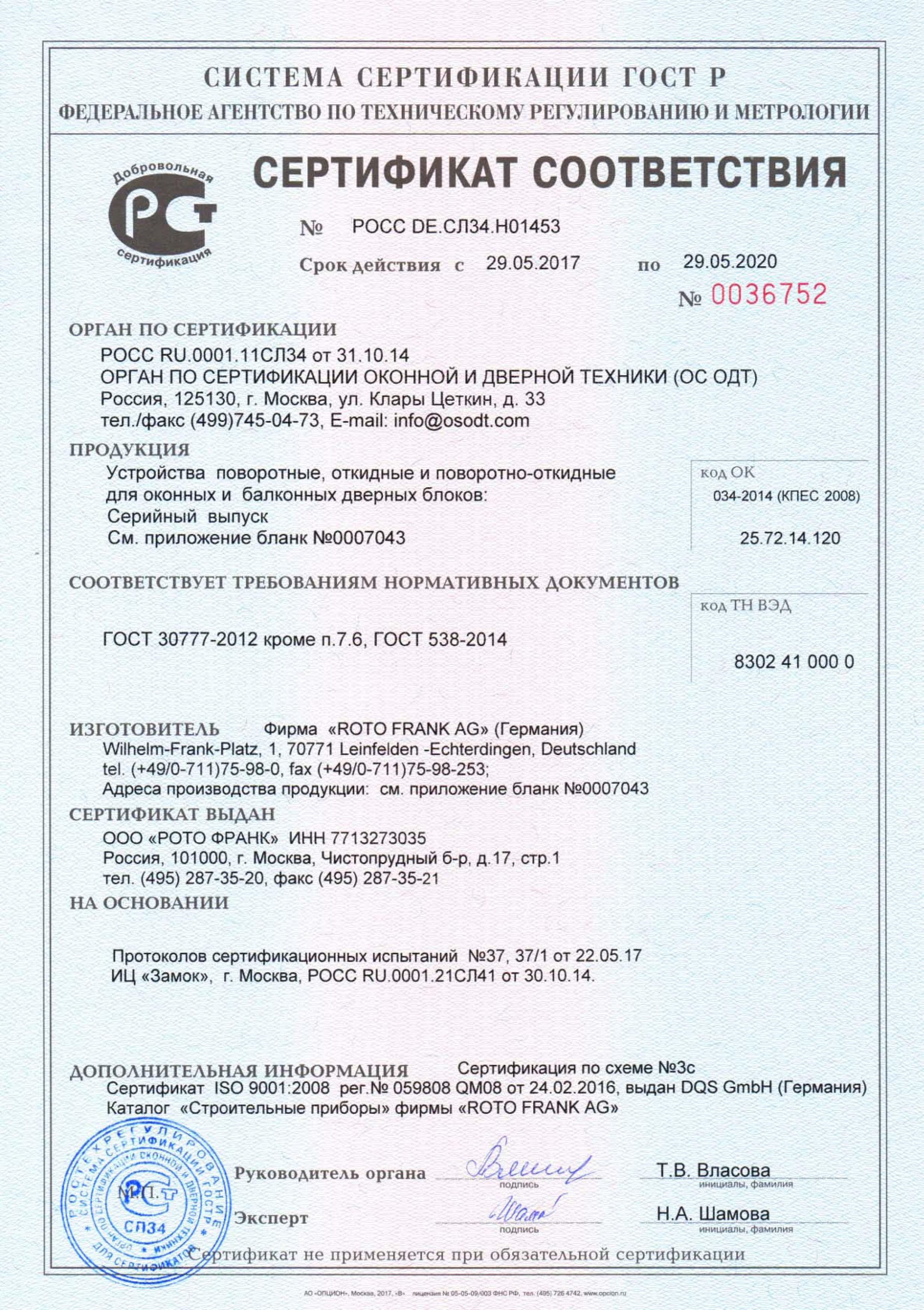 Сертификат Roto NT,Patio,ALu до 2020-1